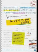 Webマーケティング基礎講座 人気講座が本になった