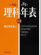 理科年表 机上版 第85冊(平成24年)