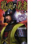 戦国の勇者 SCENE19 北の庄攻略戦! (歴史群像新書)(歴史群像新書)