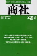 商社 2013年度版 (最新データで読む産業と会社研究シリーズ)