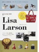Lisa Larson 北欧の人気陶芸家、リサ・ラーソンのすべてがわかる! (実用百科)