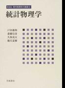 現代物理学の基礎 新装版 5 統計物理学