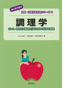調理学 おいしく安全に調理を行うための科学の基礎 (はじめて学ぶ健康・栄養系教科書シリーズ)