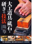 大工道具・砥石と研ぎの技法 天然砥石 人造砥石 砥石選び 砥石の養生 鉋の研ぎ 鑿の研ぎ この1冊を読めば、砥石と研ぎの技法のすべてがわかる