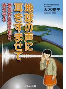 地球の声に耳をすませて 地震の正体を知り、命を守る (くもんジュニアサイエンス)
