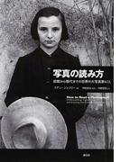 写真の読み方 初期から現代までの世界の大写真家67人