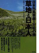 草地と日本人 日本列島草原1万年の旅