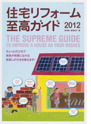 住宅リフォーム至高ガイド 2012 (エクスナレッジムック)