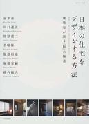 日本の住宅をデザインする方法 1 建築家が語る「和」の極意 (エクスナレッジムック)