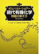 ボルハルト・ショアー現代有機化学問題の解き方 第6版