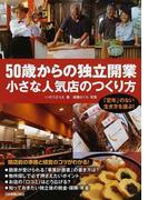 50歳からの独立開業小さな人気店のつくり方 「定年」のない生き方を選ぶ!