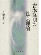 吉本隆明の社会理論