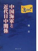 中国海軍と近代日中関係