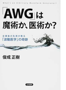 「AWG」は魔術か、医術か? 全摘後の乳房が甦る「波動医学」の奇跡