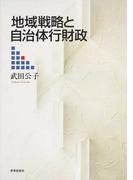 地域戦略と自治体行財政 (金沢大学人間社会研究叢書)
