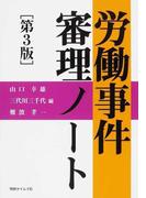 労働事件審理ノート 第3版