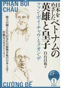 日本をめざしたベトナムの英雄と皇子 ファン・ボイ・チャウとクオン・デ (15歳からの「伝記で知るアジアの近現代史」シリーズ)