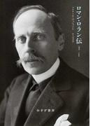 ロマン・ロラン伝 1866−1944
