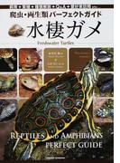 水棲ガメ 飼育+繁殖+種類解説+Q&A+愛好家訪問etc… (爬虫・両生類パーフェクトガイド)