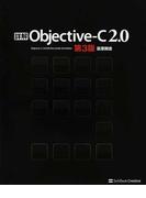 詳解Objective‐C 2.0 第3版