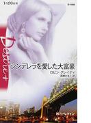 シンデレラを愛した大富豪 (ハーレクイン・ディザイア Desire+)(ハーレクイン・ディザイア)