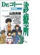 Dr.コトー診療所 特別編 島の子供達 (ヤングサンデーコミックス)(ヤングサンデーコミックス)