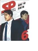 SP警視庁警備部警護課第四係 6 (ビッグスピリッツコミックススペシャル)