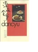 深夜食堂×dancyu 真夜中のいけないレシピ (オリジナルBIG COMICS SPECIAL)