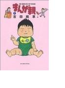まんが親 実録!漫画家夫婦の子育て愉快絵図 1 (BIG COMICS SPECIAL)