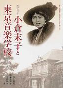 ピアニスト小倉末子と東京音楽学校 海外が認めた日本人ピアニスト第一号 入学から百年