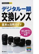 デジタル一眼交換レンズ基本&活用ガイド (今すぐ使えるかんたんmini)