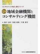 Q&A地域金融機関とコンサルティング機能 (「コンサルティング能力」強化シリーズ)