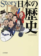 Story日本の歴史 増補版