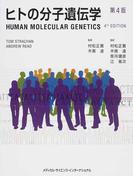 ヒトの分子遺伝学 第4版