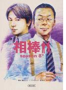 相棒 season8下