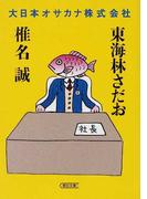 大日本オサカナ株式会社 (朝日文庫)(朝日文庫)