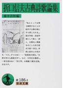 折口信夫古典詩歌論集 (岩波文庫)(岩波文庫)