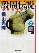 殷周伝説 太公望伝奇 2 殿中の謀略 (潮漫画文庫)(潮漫画文庫)