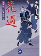 花道 (学研M文庫 天狗剣ご隠居捕物帖)(学研M文庫)