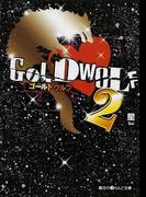 GOLD WOLF 2