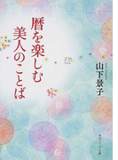 暦を楽しむ美人のことば (角川ソフィア文庫)(角川ソフィア文庫)