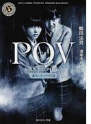POV〜呪われたフィルム〜 赤いコートの女 (角川ホラー文庫)(角川ホラー文庫)