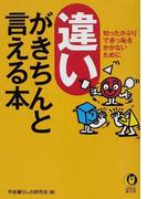 違いがきちんと言える本 知ったかぶりで赤っ恥をかかないために (KAWADE夢文庫)(KAWADE夢文庫)