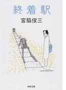 終着駅 (河出文庫)(河出文庫)