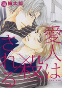 愛人は殺される (幻冬舎コミックス漫画文庫)(幻冬舎コミックス漫画文庫)