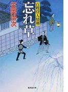 忘れ草 (廣済堂文庫 特選時代小説 百姓侍人情剣)(廣済堂文庫)