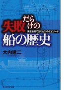 失敗だらけの船の歴史 発達過程で生じた33のエピソード (光人社NF文庫)(光人社NF文庫)