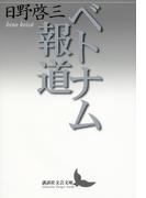 ベトナム報道 (講談社文芸文庫)(講談社文芸文庫)