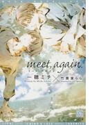 meet,again