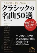 これだけは覚えておきたいクラシックの名曲50選 (新人物文庫)(新人物文庫)